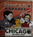 CHICAGO-bar. Ночной клуб.